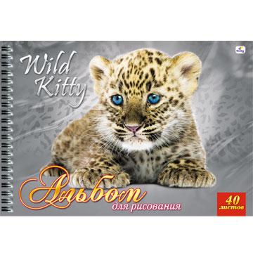 "Альбом для рисования  ""Wild Kitty (Дикие котята) "" 40 листов."