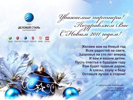 Поздравительное письмо с новым годом для партнеров