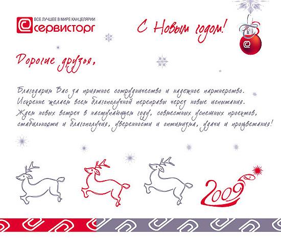 Поздравление с новым годом от компании компанию
