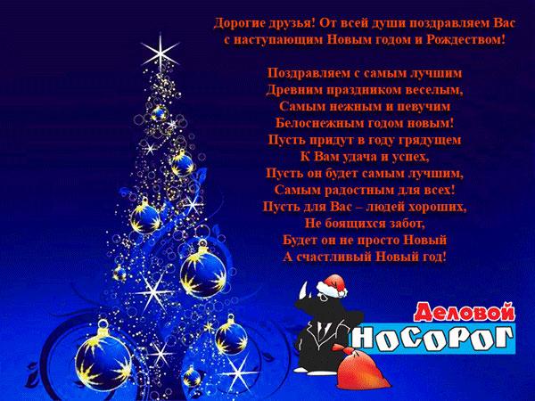 Деловые поздравление с рождеством