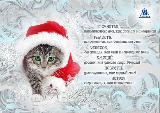 Новогоднее поздравление отделу it